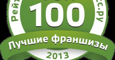 Рейтинг ТОП-100 франшиз: лучшие предложения 2013 года