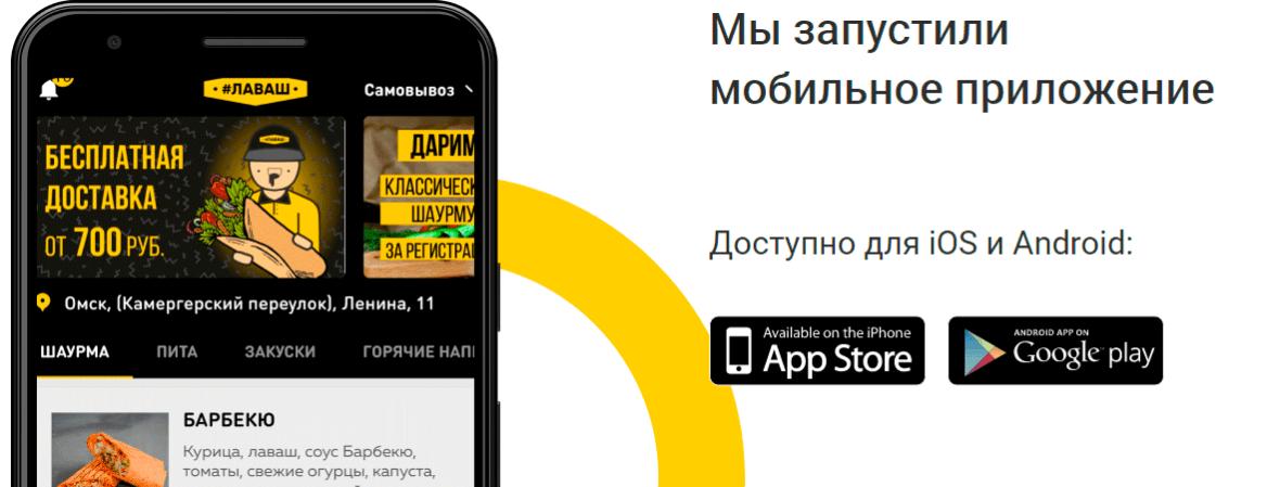 Мобильное приложение шаурмы Лаваш
