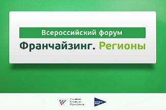 Франчайзинг. Регионы. Санкт-Петербург. Franchising. Regions. St. Petersburg