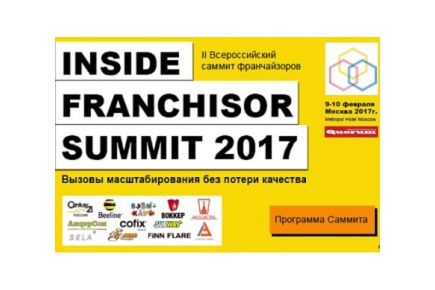 II Всероссийский Саммит франчайзоров. Inside Franchisor Summit 2017